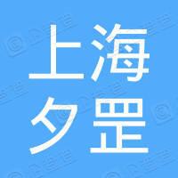 上海夕罡电子科技有限公司