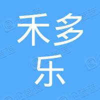 禾多乐(山东)农业科技有限公司