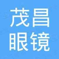 上海三联(集团)有限公司茂昌眼镜莘庄店