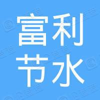 山东富利节水灌溉有限公司