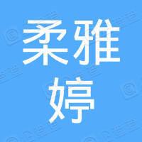 汕头市柔雅婷内衣实业有限公司
