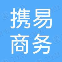 上海携易商务咨询合伙企业(有限合伙)
