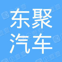 上海东聚汽车服务有限公司