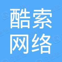 上海酷索网络科技有限公司
