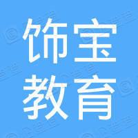 上海饰宝教育科技有限公司