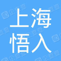 上海悟入影视文化传播工作室