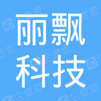 上海丽飘科技有限公司