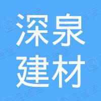 济南深泉建材有限公司