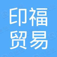 上海印福贸易有限公司