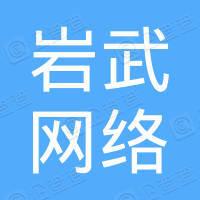 岩武(上海)网络科技有限公司