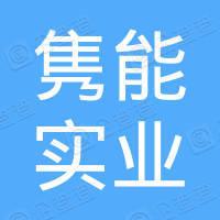 上海隽能实业有限公司