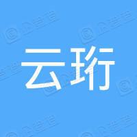 上海云珩投资管理有限公司