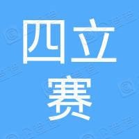 上海四立赛实业有限公司
