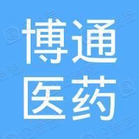 上海博通医药科技有限公司