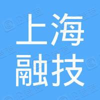 上海融技信息科技有限公司