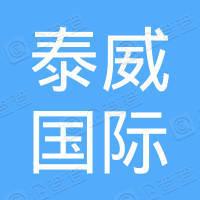 泰威国际货运代理(上海)有限公司