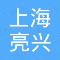 上海亮兴电子技术有限公司
