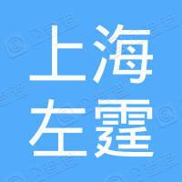 上海左霆新能源科技有限公司