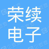 上海荣续电子科技有限公司