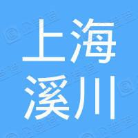 上海溪川影视文化工作室