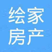 上海绘家房产经纪有限公司