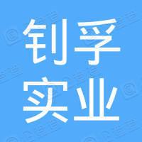 上海钊孚实业有限公司