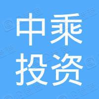 中乘投资管理(上海)有限公司