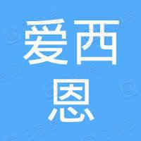 上海爱西恩国际物流有限公司