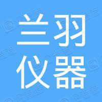 兰羽仪器(上海)有限公司