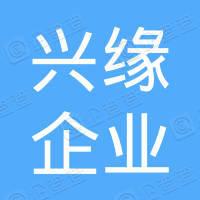 上海兴缘企业管理有限公司