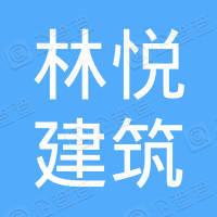 上海林悦建筑工程造价咨询服务部