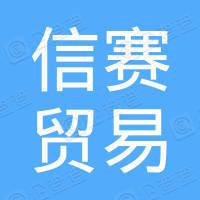上海信赛贸易有限公司