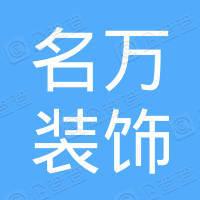 上海名万装饰工程有限公司