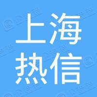 上海热信信息技术有限公司