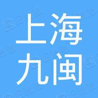 上海九闽电子商务有限公司