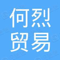 上海何烈贸易有限公司