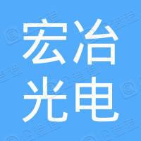上海宏冶光电贸易有限公司