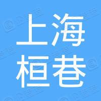 上海桓巷市政工程有限公司