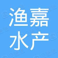 上海渔嘉水产专业合作社