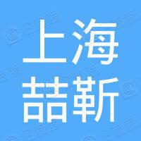 上海喆靳企业管理咨询合伙企业(有限合伙)