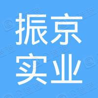 上海振京实业有限公司
