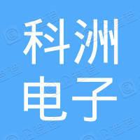 上海科洲电子科技有限公司