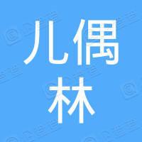 儿偶林(上海)贸易有限公司