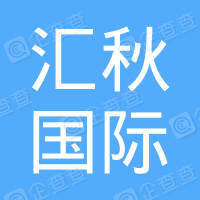 汇秋国际货物运输代理(上海)有限公司
