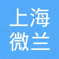 上海微兰资产管理有限公司