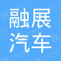上海融展汽车服务有限公司