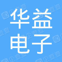上海华益电子科技有限公司