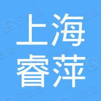 上海睿萍信息科技有限公司