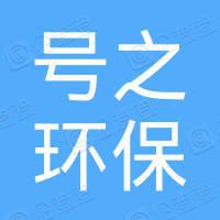 南京号之环保科技有限公司
