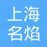 上海名焰劳务派遣有限公司